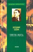 Сосюра Володимир Третя Рота 978-966-346-959-1