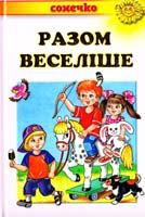 Коршунова А. Разом веселіше: Оповідання 978-966-2136-51-7