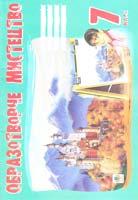 Трач С.К. Образотворче мистецтво. Альбом-посібник. 7 клас 978-966-10-0422-0