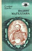 Цвейг Стефан Подвиг Магеллана 5-7780-0041-3