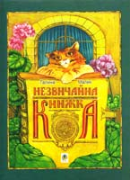 Малик Галина Незвичайна книжка 978-966-10-1861-6