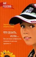 Заряна и Нина Некрасовы Что делать, если... Вас достали конфликты, капризы и детские вредности 978-5-91250-761-8