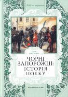 Коваленко Сергій Чорні Запорожці: історія полку 978-966-2401-11-0