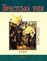 Сорока Ю. Брестська унія 978-966-03-5280-3