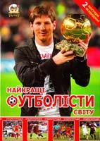 Шаповалов Д. Найкращі футболісти світу 978-617-591-080-1