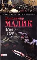 Малик Володимир Князь Ігор. Слово о полку Ігоревім 978-966-03-4871-4