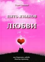 Чепмен Гэри Пять языков любви 978-985-14-0077-1