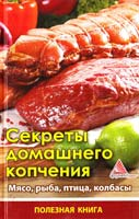 Авт.-сост. Ярослава Васильева Секреты домашнего копчения. Мясо, рыба, птица, колбасы 978-617-570-267-3