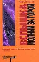 Чарльз Буковски Вспышка молнии за горой 978-5-17-040295-3, 978-5-9713-8224-9