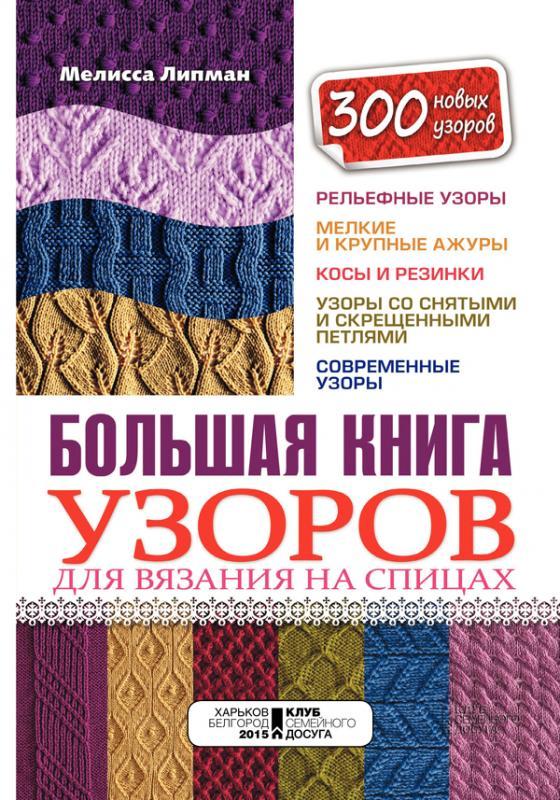 Книга узоры вязания спицами скачать бесплатно