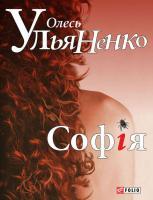 Ульяненко Олесь Софія 978-966-03-7180-4