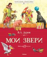 Дуров Владимир Мои звери 978-5-389-05978-8