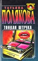 Полякова Татьяна Тонкая штучка 5-04-000763-9