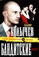 Колычев Владимир Бандитские шашни 978-5-699-54673-2