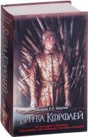 Мартин Джордж Битва королей 978-966-993-101-6