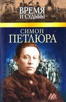 Савченко В. Симон Петлюра 978-966-03-5783-9