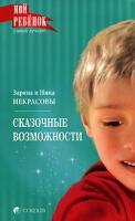 Заряна и Нина Некрасовы Сказочные возможности 978-5-91250-670-3