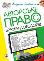 Коноваленко Володимир Володимирович Авторське право. Зразки договорів 978-966-10-4539-1
