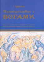 Ефремова Галина Путешествие с богами 5-900230-09-0