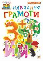 Шост Наталія Богданівна Навчання грамоти : 3+ 978-966-10-4635-0