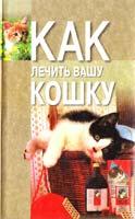 Авт.- сост. Н. В. Беляев Как лечить вашу кошку 985-456-657-9