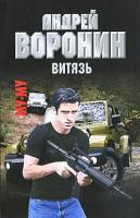 Андрей Воронин Му-му. Витязь 978-985-16-7884-2