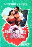 Хантер Мэдлин Обольщение в красном 978-5-17-072277-8