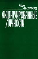 Леонгард Карл Акцентуированные личности 5-11-001299-7
