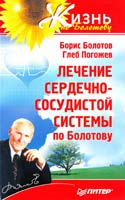 Борис Болотов, Глеб Погожев Лечение сердечно-сосудистой системы по Болотову 978-5-459-01110-4