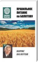 Болотов Борис Правильное питание по Болотову 978-966-2263-97-8
