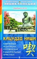 Сато Тадаши Избранные медитации, упражнения и дыхательные практики Кацудзо Ниши 5-9684-0430-2