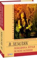 Земляк Василь Лебедина зграя; Зелені Млини 978-966-03-6117-1