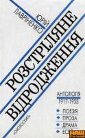 Лавріненко Юрій РОЗСТРІЛЯНЕ ВІДРОДЖЕННЯ: Антологія 1917  1933 966-7332-72-1