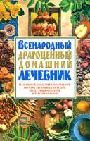 Е. П. Шевчук Всенародный драгоценный домашний лечебник 966-548-783-3