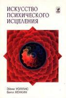 Эйми Уоллис, Билл Хенкин Искусство психического исцеления 5-220-00189-2