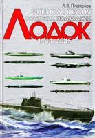 Платонов Андрей Энциклопедия советских подводных лодок 5-17-024904-7