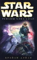 Брайан Дэйли Star Wars: Реванш Хэна Соло 5-7921-0355-0, 5-699-11304-5