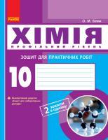 Білик О.М. Хімія (профільний рівень). 10 клас: зошит для практичних робіт 978-617-09-4488-7