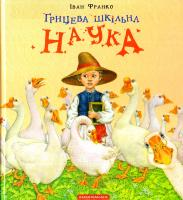 Франко Іван Грицева шкільна наука 978-617-585-127-2