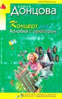 Донцова Дарья Концерт для Колобка с оркестром 978-5-699-43038-3