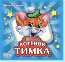 Сонечко И. Учимся вместе. Котенок Тимка (подарочное издание)