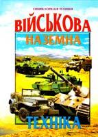 Товстий Василь Військова наземна техніка 979-966-8826-15-2