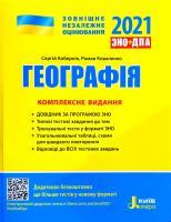 Кобернік Сергій, Коваленко Роман Географія : комплексне видання для підготовки до ДПА + ЗНО 2021 978-966-945-179-8