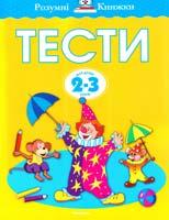 Земцова Ольга Тести для дітей 2-3 років 978-617-526-694-6