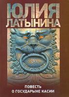 Юлия Латынина Повесть о государыне Касии 978-5-17-059713-0, 978-5-271-24045-4