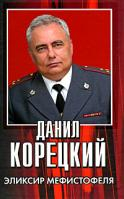 Данил Корецкий Эликсир Мефистофеля 978-5-17-055098-2, 978-5-271-20320-6