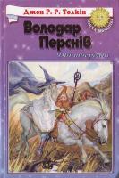 Толкін Володар Перснів: Дві твердині 966-661-064-7