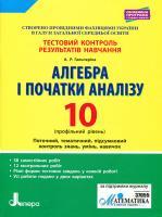 Гальперіна А.Р. Алгебра і початки аналізу. 10 класс. Профільний рівень. Тестовий контроль результатів навчання