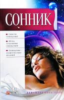 Авт.-сост. Д. В.Таболкин Сонник 978-966-03-3832-6