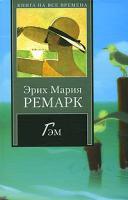 Эрих Мария Ремарк Гэм 978-5-9697-0482-4,5-9697-0300-1